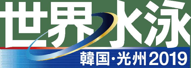 世界水泳 韓国・光州2019